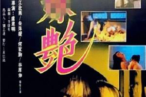 [双姝艳][720P][DVD-MKV/1.74G][国语中字][古装同性情欲]
