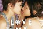 [爱我生活][HD-MP4/1.45G][中文字幕][720P][日本爱情/同性电影]