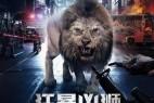 [狂暴凶狮.公映版][WEB-MKV/1.38GB][丹麦语中字][1080P][城市化身狩猎场]