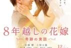 [跨越8年的新娘][WEB- MKV/2.21GB][国日双语中字][1080P][超感人爱情电影]
