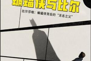 [蝙蝠侠与比尔][HD-MP4/1.8G][英语中字][1080P][蝙蝠侠创造者身份之谜]