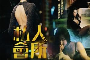 [私人會所][HD-MP4/1.41G][国语中字][720P][香港艳情电影私密高级会所只招待土豪任意玩弄小姐]