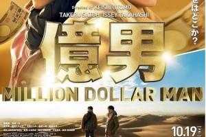[亿男][HD-MP4/1.69G][中文字幕][720P][日本剧情/喜剧电影]