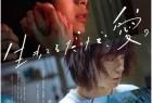 [只有爱能让我生存][HD-MP4/1.59G][中文字幕][720P][日本爱情/文艺/剧情电影]