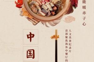 [中国餐馆 第1集][WEB- MKV/1.42GB][国语中字][1080P][用镜头讲述中国味道,美食+美景]