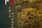 [水下中国.第5集][WEB- MKV/1.73GB][国语中字][1080P][中国首部大型水生态系列纪录片]