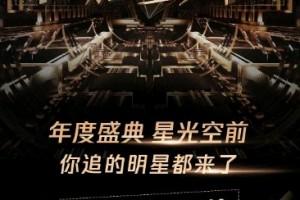 [2019腾讯视频星光盛典][HD-MKV/5.16GB][国语][1080P][2019腾讯视频星光大赏]