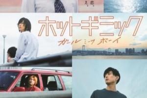 [热情花招][HD-MP4/2.4G][日语中字][1080P][山户结希导演漫改青春爱情]