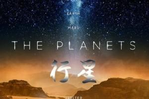 [行星 第5集][BD-MKV/1.4GB][国英双语中字][1080P][豆瓣评分9.6高分纪录片]