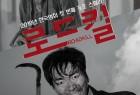 [ 致命之旅][HD-MP4/1.43G][中文字幕][720P][韩国限制级惊悚/恐怖电影]
