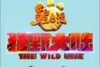 [熊出没狂野大陆][TS-MP4/1.8G][国语中字][1080P][春节档即将上映贺岁喜剧]