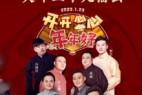 [2020天津卫视德云社春节相声晚会][HD-MP4/3.6G][国语中字][1080P][郭德纲于谦德云男团齐聚]