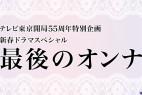 [最后的女人][HD-MP4/1.3G][日语中字][720P][香川照之新片结局大反转]