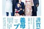 [继母与女儿的蓝调SP][HD-MP4/1.4G][日语中字][720P][恭贺新年特别篇]