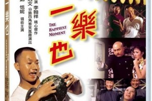 [一樂也][HD-MP4/1.8G][粤语中字][720P][香港限制级喜剧情色历史电影]