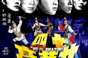 [十四女英豪][HD-MP4/1.77G][国语中字][720P][香港武侠/古装电影]