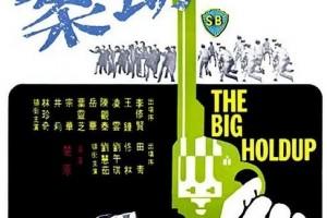 [大劫案][HD-MP4/1.37G][国语中字][720P][香港剧情/动作/犯罪电影]