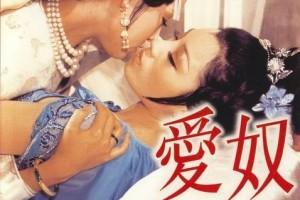 [爱奴][HD-MP4/1.24G][国语中字][720P][香港同性/武侠/古装电影]