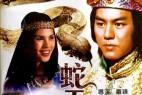 [蛇王子][HD-MP4/1.33G][国语无字][720P][香港歌舞/奇幻电影]