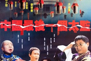 [中国最后一个太监][1080p][HD-mkv/1.55G][国语]