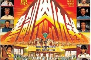 [书剑恩仇录][HD-MP4/1.53G][国语无字][720P][香港动作武侠电影]