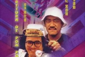 [双龙出海][WEB-MKV/2.3GB][国语][1080P][香港无厘头喜剧.笑点多]