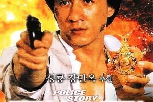 [警察故事续集][1080p][BD-mkv/2.06G][国语中字]
