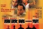 [廉政第一击.高清修复][WEB-MKV/2.32GB][国语中][1080P][香港的主旋律影片]