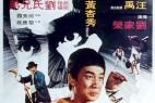 """[鬼马功夫][HD-MP4/55.13M][国语中字][720P]本片为刘家班鼎盛时期的经典力作之一,由当时红极一时的""""功夫小子""""汪禹担纲主演,其顽"""