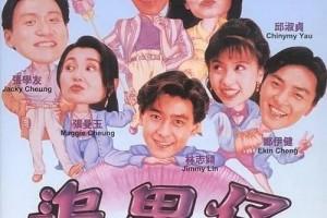 [追男仔][1080p][BD-mkv/1.66G][国粤双语中字]