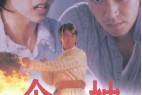 [食神][1080p][BD-mkv/1.83G][国语中字]