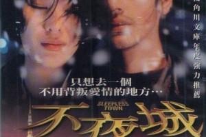 [不夜城][720p][HD-mkv/2.13G][国语中日字]