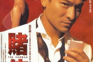 [赌侠1999][1080p][BD-mkv/1.9G][国语中字]