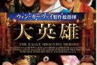 [东成西就.日本无删减版][BD- MKV/2.04GB][国粤双语][1080P][爆笑喜剧.豆瓣8.7高分好评]