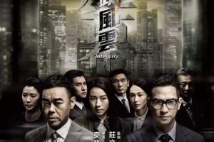 [廉政风云][HD-MP4/1.74G][国语中字][720P][香港剧情/悬疑/犯罪电影]