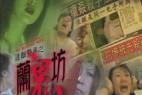 [迷离警界之兰鬼坊][720p][HD-mkv/1.59G][国粤双语中英字]
