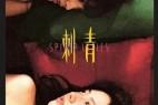 [刺青][HD-MP4/1.47G][国语][720P][台湾爱情/同性获奖电影]