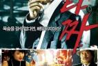 [老千][HD-MP4/2.12G][外挂中字][1080P][韩国剧情/犯罪赌片电影]