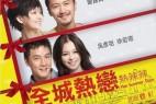 [全城热恋][HD-MP4/1.41G][国语][720P][香港张学友/刘若英众多明星爱情电影]