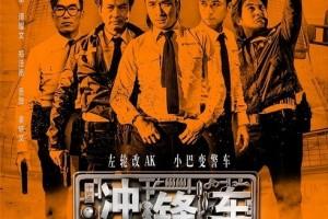 [冲锋车][HD-MP4/1.54G][国语中字][720P][香港喜剧/犯罪吴镇宇任达华电影]