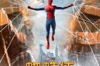 [蜘蛛侠:英雄归来.大陆公映版][WEB- MKV/2.17GB][国英双语中字][1080P][漫威超级英雄科幻大片]