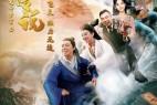 [爱笑种梦室之白蛇传说][HD-MP4/1.23G][国语中字][720P][大陆黄奕姜超电影]