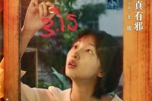 [阳台上][HD-MP4/1.53G][国语中字][720P][中国剧情周冬雨获奖电影]