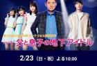 [父亲和儿子的地下偶像][HD-MP4/1.1G][日语中字][720P][温情喜剧与老爸追星]