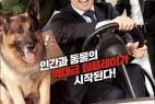 [动物园先生][HD-MP4/2.3G][首发韩语中字][1080P][韩国爆笑新片动物读心术]