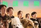 [秘密动物园][HD-MP4/2.3G][韩语中字][1080P][韩国喜剧新片超人气动物园]