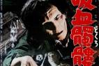 [吸血骷髅船][720p][HD-mkv/1.51G][日语中字]