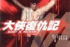 [大侠复仇记][1080p][HD-mkv/1.7G][国语]