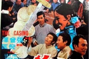 [吉祥赌坊][HD-MP4/1.15G][国语中字][720P][香港动作午马电影]