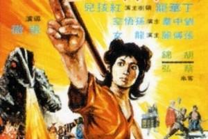 [红孩儿][HD-MP4/1.45G][国语中字][720P][香港奇幻/古装电影]